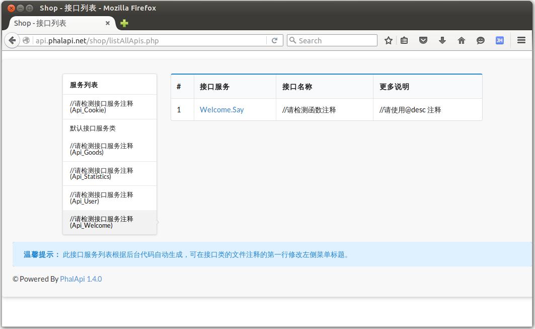 图3-3 在线接口列表文档的访问效果