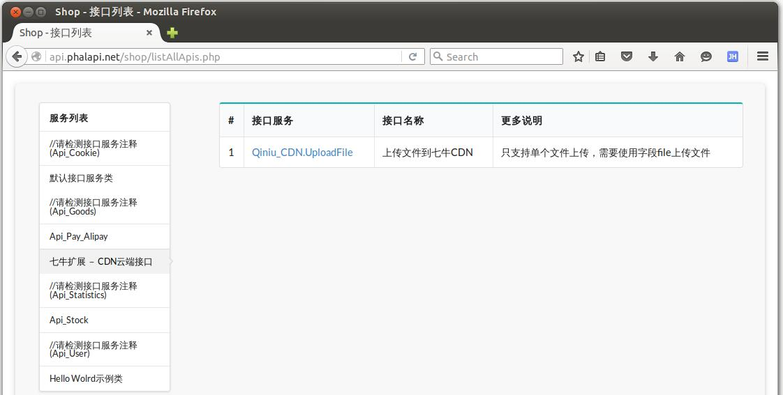 图3-13 七牛云存储扩展类库提供的接口服务