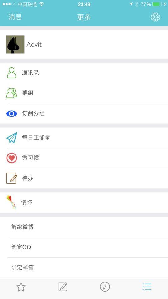 图5-8 iOS客户端的个人页面