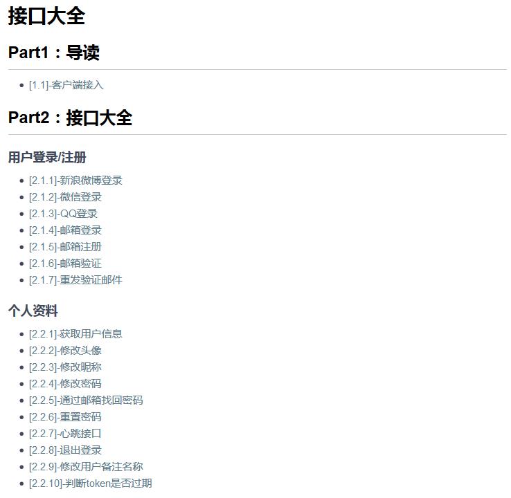 图6-3 部分手动编写的接口文档